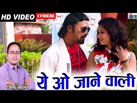 Jitendra Mahilange | Cg Song | Ye O Jane Wali - Lyrical | Ram Yadav, Sakshi Yadav Chhattisgarhi Gana