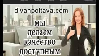 Полтава интернет магазин Диван Полтава(, 2014-12-01T18:56:20.000Z)