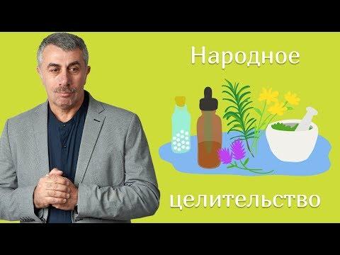 Народное целительство - Доктор Комаровский
