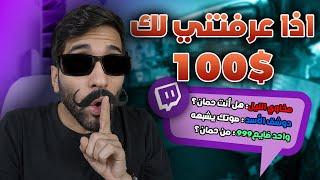 بديت قناة سرية لمدة شهر 🎮🤔 !! (( اذا عرفتني تحصل 100$ 😂💰)) #1 !! Secret Streamer