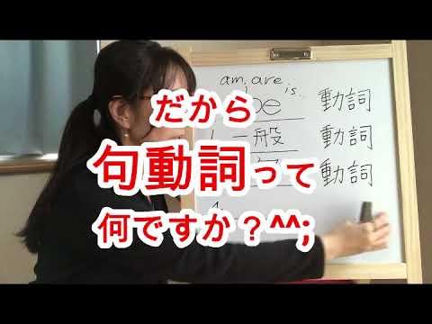 �動詞��!?�れをマスター�る�劇的�英語�話�るよ���り��!(動詞編)『スマホ留学�Yuko�課外レッスン