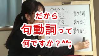 句動詞とは!?これをマスターすると劇的に英語が話せるようになります!(動詞編)『スマホ留学』Yukoの課外レッスン