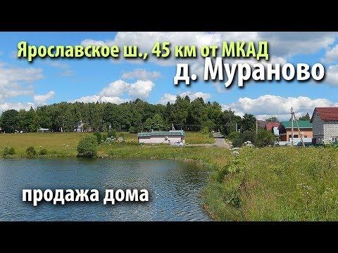 дом мураново | купить дом пушкинский район | дом ярославское шоссе | 282379