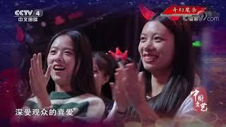 《中国文艺》 20191205 奇幻魔杂  CCTV中文国际