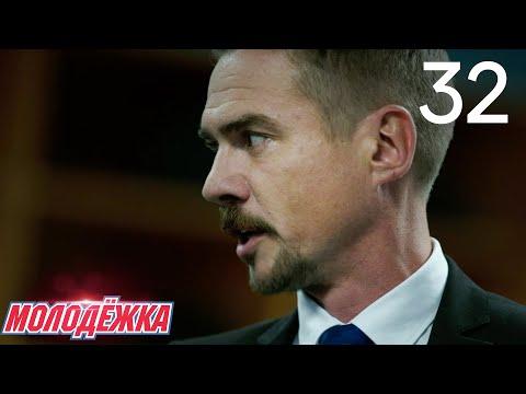 Молодежка 4 сезон 32 серия bigcinema