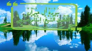سورة آل عمران للقارئ الشيخ اسلام صبحي| صوت تخشع له القلوب❤️