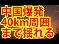 中国PXプラントで大規模爆発、40キロ以上離れた場所でも揺れ…中国軍が出動!