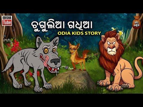 Odia Gapa | ଚୁଗୁଲିଆ ଗଧିଆ | ମନୋରଞ୍ଜନ ଓ ନୀତିଶିକ୍ଷା ଭିତ୍ତିକ କାହାଣୀ | Gapa Ganthili | Odisha Tube