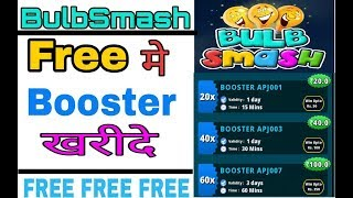 New  || FREE मे Booster खरीदे || August 2017 || 100% LEGAL