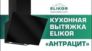 Цвет настроения черный...  АНТРАЦИТ // Обзор кухонной вытяжки ELIKOR