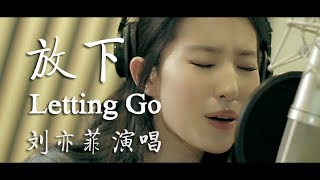 "THE FOUR 2 (2013) - MV ""Letting Go"" Liu Yifei"