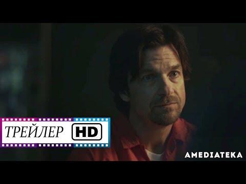 Чужак (1 Сезон) - Русский трейлер (Озвучка) | Сериал | (2020)
