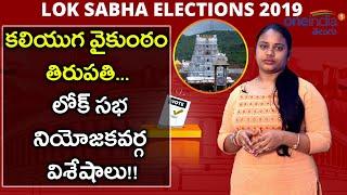 Lok Sabha Election 2019 : Tirupathi Lok Sabha Constituency, Sitting MP, MP Performance Report