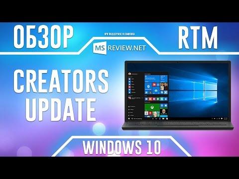 Обзор Windows 10 Creators Update – самое масштабное обновление Windows
