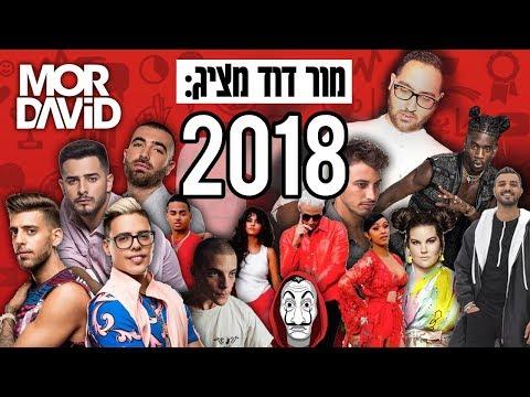 🔥 מור דוד מציג: Israel Music 2018 - סיכום המוזיקה שנת 2018  🇮🇱