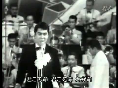 水原弘 君こそわが命 1967 YouTu...