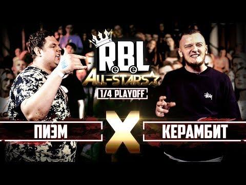 RBL: ПИЭМ VS КЕРАМБИТ (1/4 ALL STARS, RUSSIAN BATTLE LEAGUE)