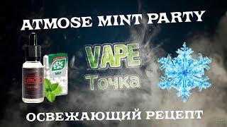 Рецепт жидкости Atmose Mint Party | освежающий вкус | самозамес VAPE ТОЧКА