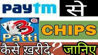 How To Buy Teen Patti CHIPS | Using Paytm | Hindi/Urdu