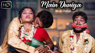 Main Duniya Bhula Dunga | Pagal Husbend Vs Wife | Heart Touching Sad Love Story | AMS Production