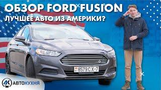 Ford Fusion (Форд Фьюжн) из Америки - обзор и тест-драйв лидера продаж авто из США!