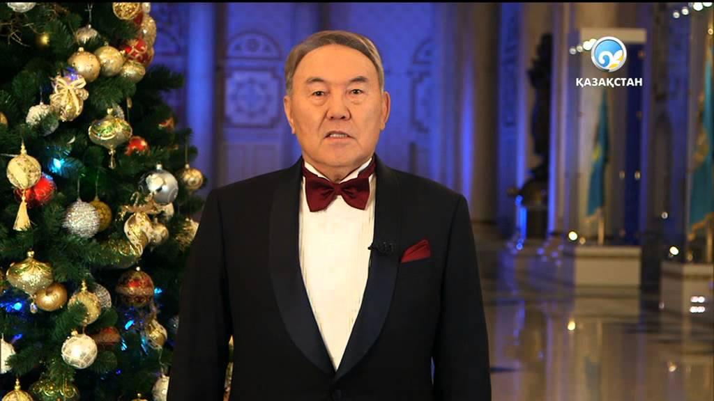 поздравление назарбаева с новым годом торжественный