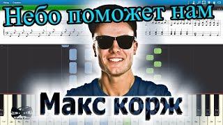 Макс Корж - Небо поможет нам (на пианино Synthesia cover) Ноты и MIDI