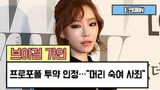 "[E연예IN] 브아걸 가인, 프로포폴 투약 인정…""머리 숙여 사죄"""