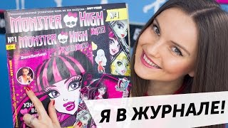 "Я в журнале ""Monster High Коллекция""!"