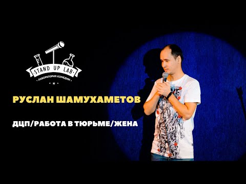 Стендап. Руслан Шамухаметов — ДЦП, работа в тюрьме, жена