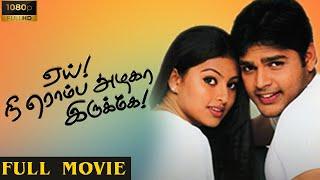 Yai! Nee Romba Azhaga Irukke! (2002) - Full Movie   Shaam   Sneha