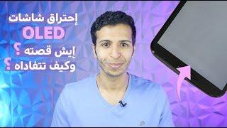#حقنة_تقنية: شاشات أوليد ومشكلة إحتراق بكسلاتها - وكيف تحلها ؟