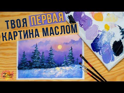 Видеоурок рисования для начинающих маслом