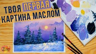 САМЫЙ ПРОСТОЙ мастер-класс для начинающих художников. Как написать зимний пейзаж.