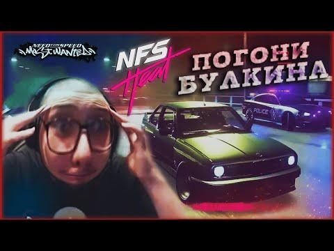 Смешные моменты с Булкиным #60 (NFS: HEAT + MOST WANTED)