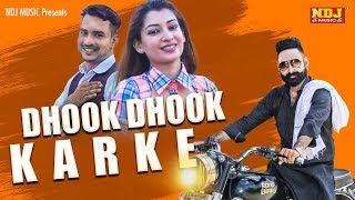 DHOOK DHOOK KARKE   AK Haryanvi   Jaswant Singh   Priyanka   New Haryanvi Song 2019   NDJ Music