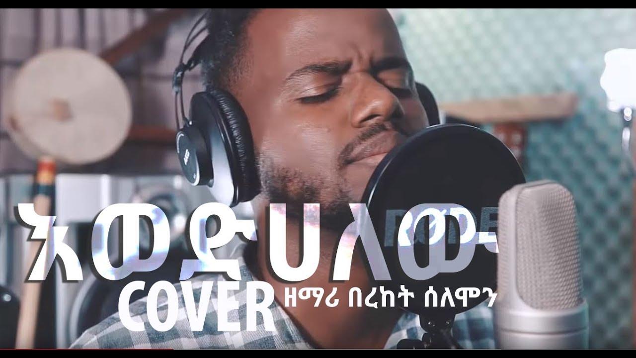 Bereket Solomon Ewedehalehu Cover Mezmur Protestant 2019  (Fiker Tube)
