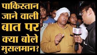 Bihar के Aurangabad के मुसलमानों ने कहा भारत हमारा मुल्क है। Lok Sabha Election 2019