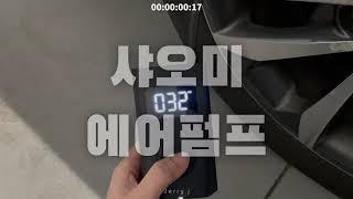 [4K] 샤오미 에어펌프 작동 테스트