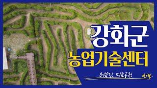 최북단 강화도농업기술센…