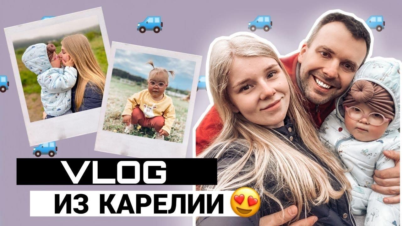 Карелия | Терву | отдых с семьей