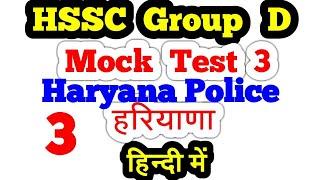 #haryanagroupd #haryanamocktest #hsscsyllabus hssc हरियाणा Group D Mock Test #mocktest3 2018 pdf