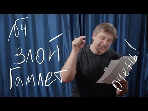 """""""Гамлет"""". Новый перевод 2019. Первый акт, пятая сцена. №4 Переломный ролик."""