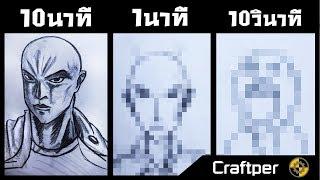 วาดรูปไซตามะ 10นาที 1นาที และ 10วินาที!