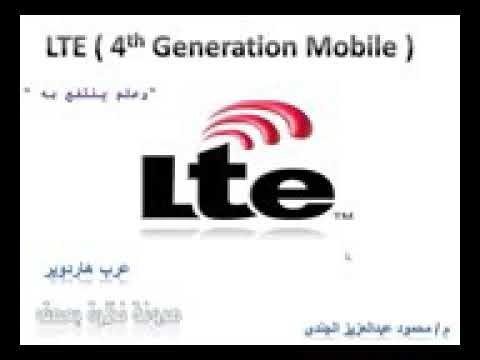 شرح الجيل الرابع 4G LTE ( long term evolution ) با