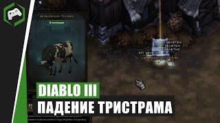 Diablo 3 : RoS ► Как Я Получил Питомца \