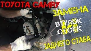 Toyota Camry SXV20 - Замена втулок, стоек заднего стаба.
