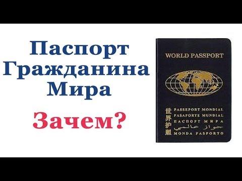 ПАСПОРТ ГРАЖДАНИНА МИРА: можно ли свободно путешествовать?