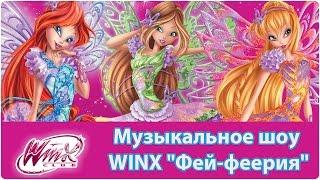 """Музыкальное шоу Winx """"Фей-Феерия"""""""