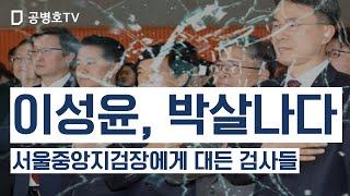 이성윤, 박살나다  / 서울중앙지검장에게 대든 검사들 …
